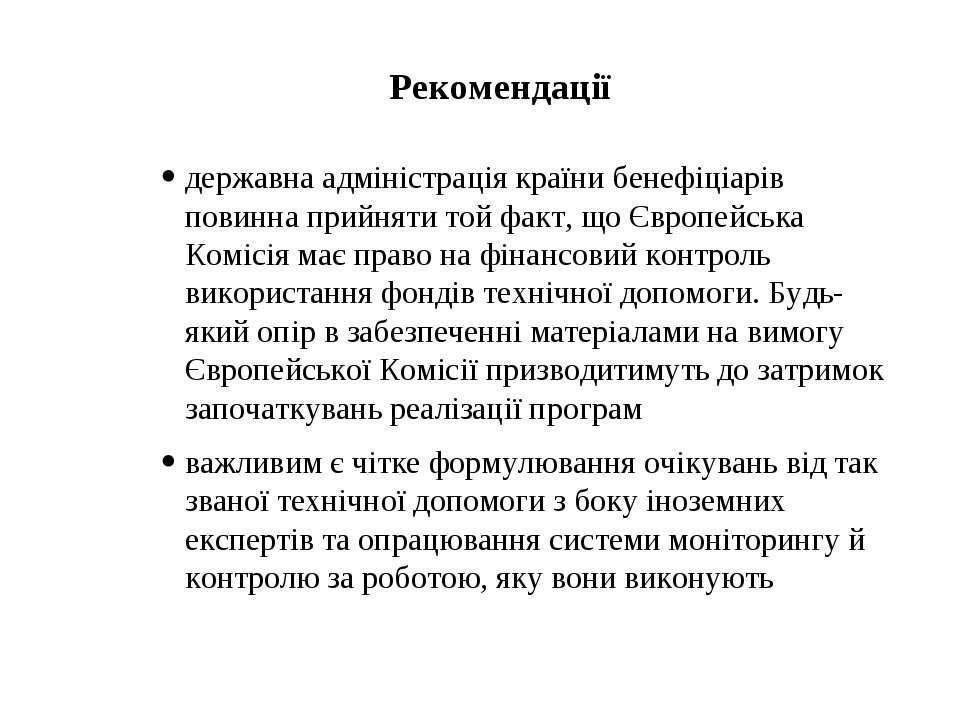 Рекомендації державна адміністрація країни бенефіціарів повинна прийняти той ...