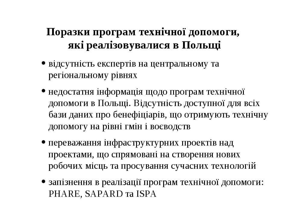 Поразки програм технічної допомоги, які реалізовувалися в Польщі відсутність ...