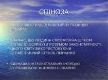СПІНОЗА ПРОДОВЖУЄ РАЦІОНАЛІСТИЧНУ ПОЗИЦІЮ ДЕКАРТА ВВАЖАЄ, ЩО ЛЮДИНА СПРОМОЖНА...
