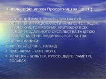 4. Філософія епохи Просвітництва (18СТ.) ОСНОВНИЙ ЗМІСТ ПРОСВІТНИЦТВА БУВ ВИЗ...