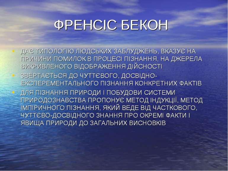 ФРЕНСІС БЕКОН ДАЄ ТИПОЛОГІЮ ЛЮДСЬКИХ ЗАБЛУДЖЕНЬ, ВКАЗУЄ НА ПРИЧИНИ ПОМИЛОК В ...