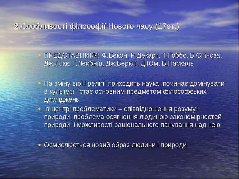2.Особливості філософії Нового часу (17ст.) ПРЕДСТАВНИКИ: Ф.Бекон, Р.Декарт, ...