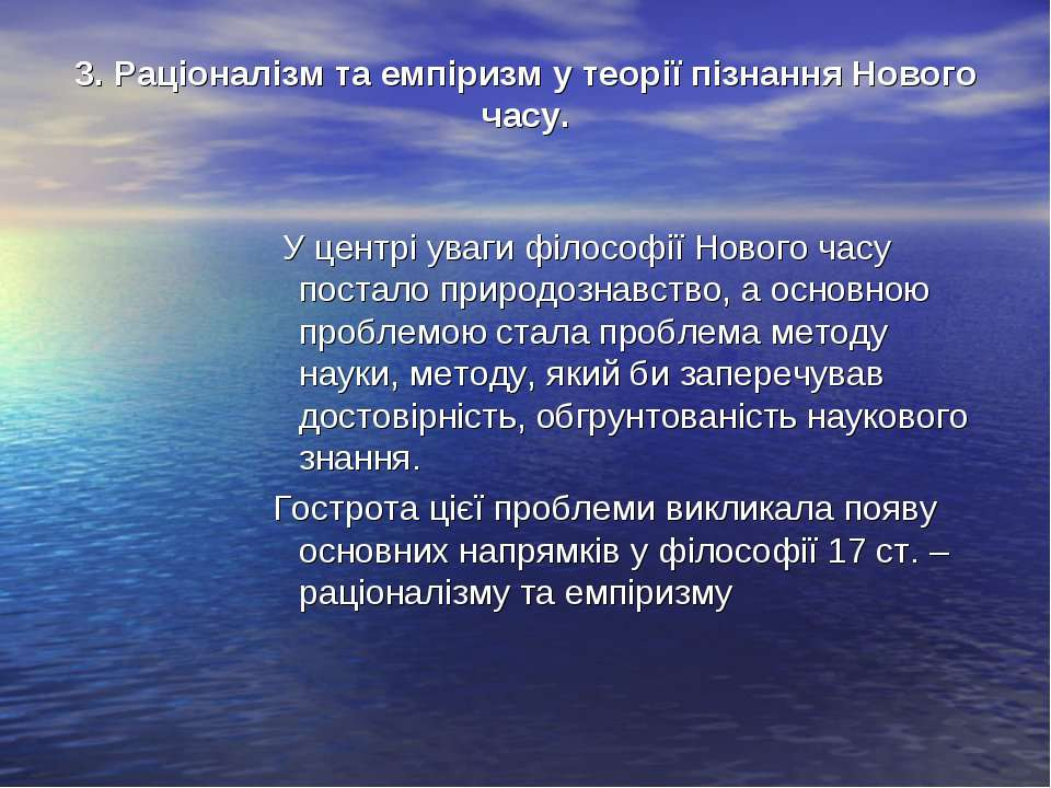 3. Раціоналізм та емпіризм у теорії пізнання Нового часу. У центрі уваги філо...
