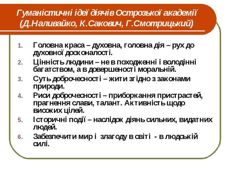 Гуманістичні ідеї діячів Острозької академії (Д.Наливайко, К.Сакович, Г.Смотр...