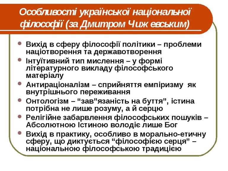 Особливості української національної філософії (за Дмитром Чижевським) Вихід ...