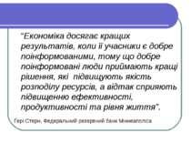 """""""Економіка досягає кращих результатів, коли її учасники є добре поінформовани..."""