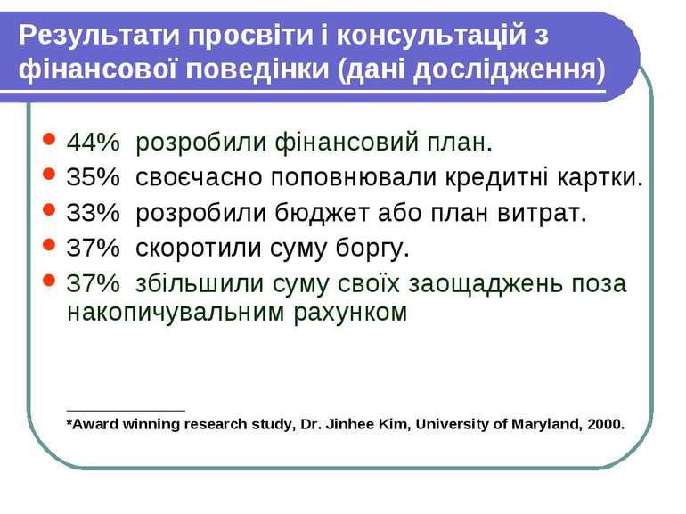 Результати просвіти і консультацій з фінансової поведінки (дані дослідження) ...
