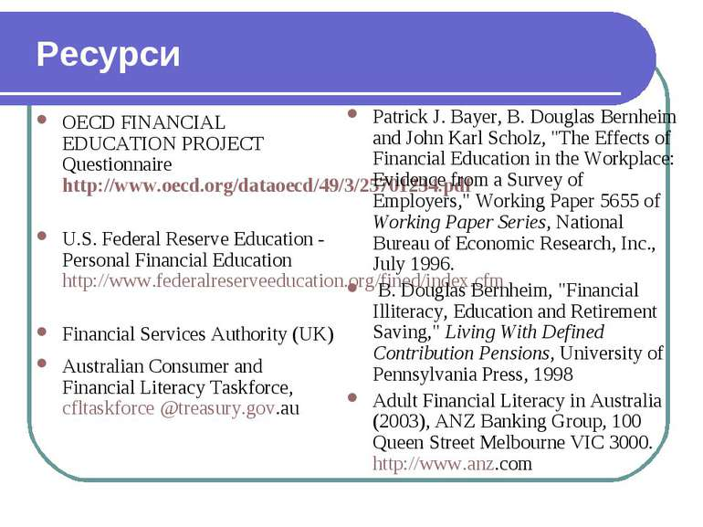 Ресурси OECD FINANCIAL EDUCATION PROJECT Questionnaire http://www.oecd.org/da...