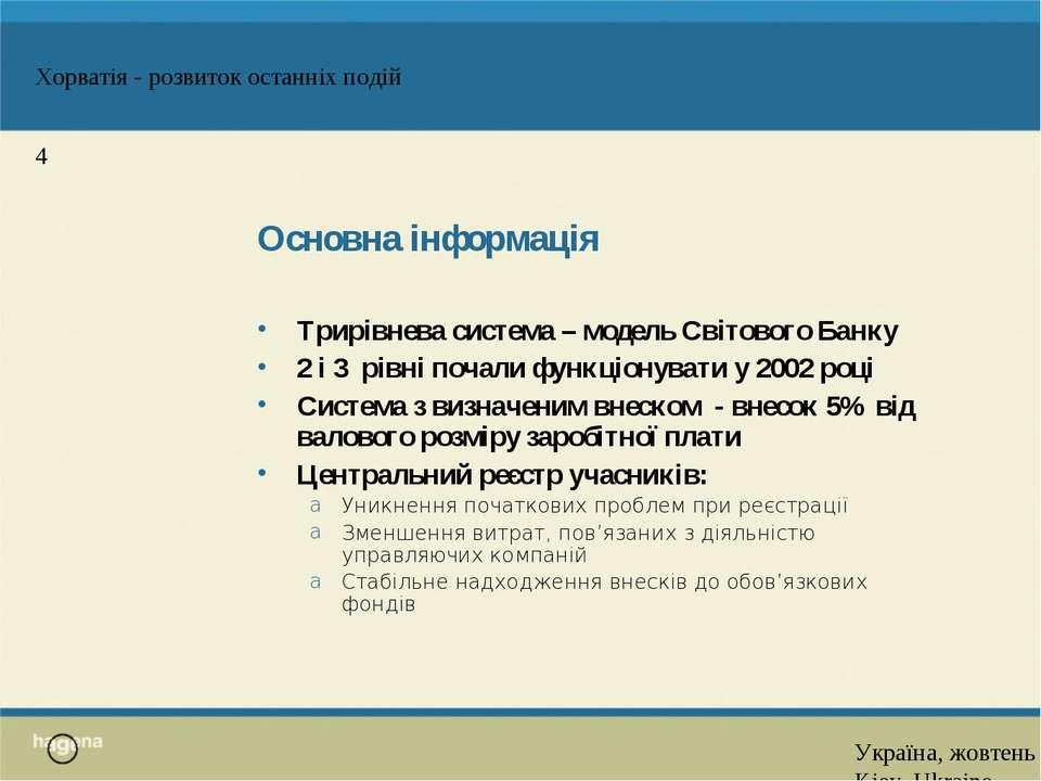 Основна інформація Трирівнева система – модель Світового Банку 2 і 3 рівні по...