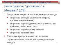 """Чому фінансування за кількістю учнів було не """"достатньо"""" в Молдові? (2/2) Вит..."""