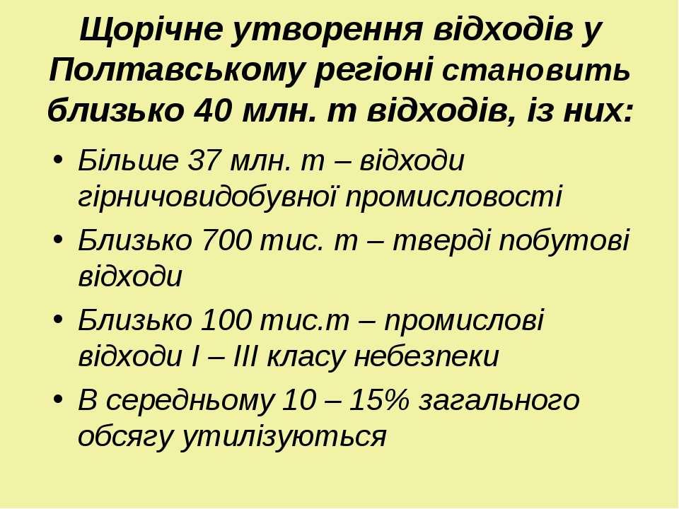 Щорічне утворення відходів у Полтавському регіоні становить близько 40 млн. т...