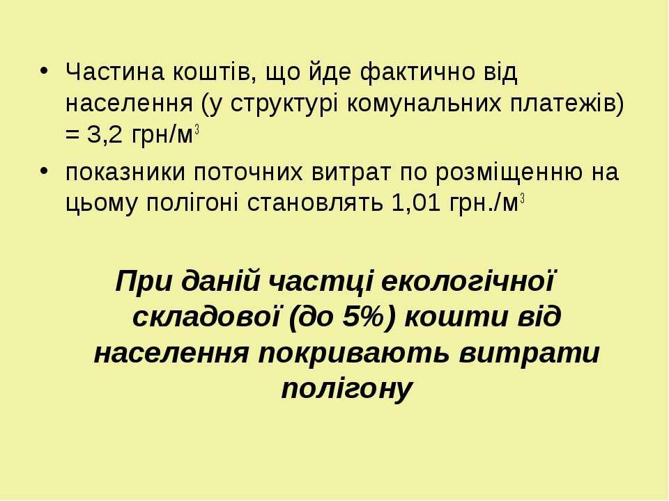 Частина коштів, що йде фактично від населення (у структурі комунальних платеж...