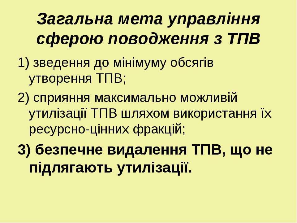 Загальна мета управління сферою поводження з ТПВ 1)зведення до мінімуму обся...