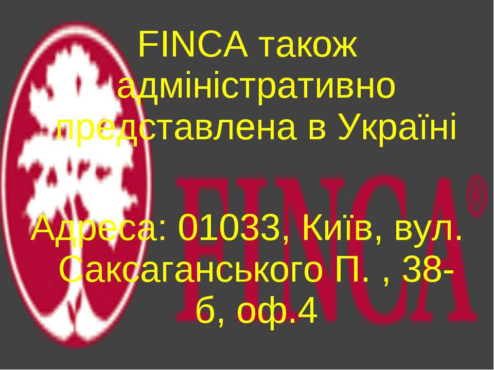 FINCA також адміністративно представлена в Україні Адреса: 01033, Київ, вул. ...