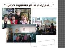 """""""щиро вдячна усім людям…"""" частий гість нашої школи Зустріч із Тамарою Володим..."""