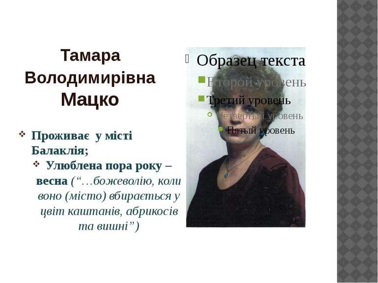 Тамара Володимирівна Мацко Проживає у місті Балаклія; Улюблена пора року – ве...