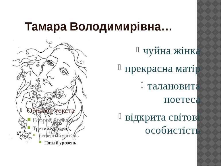 Тамара Володимирівна… чуйна жінка прекрасна матір талановита поетеса відкрита...