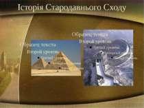 Історія Стародавнього Сходу
