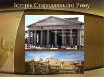Історія Стародавнього Риму