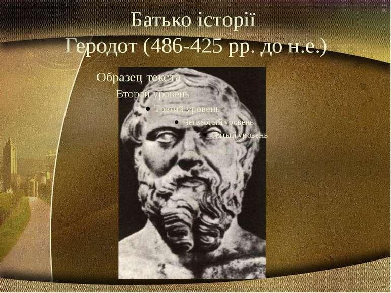 Батько історії Геродот (486-425 рр. до н.е.)