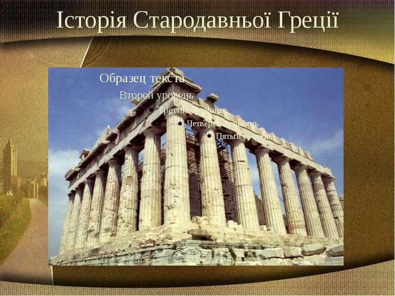 Історія Стародавньої Греції