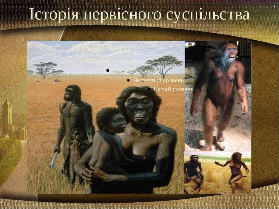 Історія первісного суспільства