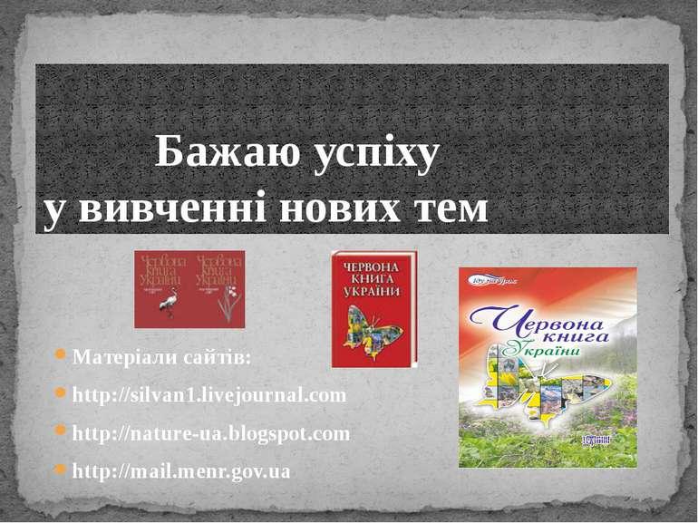 Матеріали сайтів: http://silvan1.livejournal.com http://nature-ua.blogspot.co...