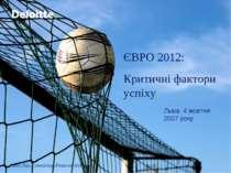 ЄВРО 2012: Критичні фактори успіху. Львів, 4 жовтня 2007 року