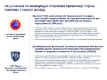 Від імені УЄФА компанія Делойт провела аналіз та надала консультації з формул...