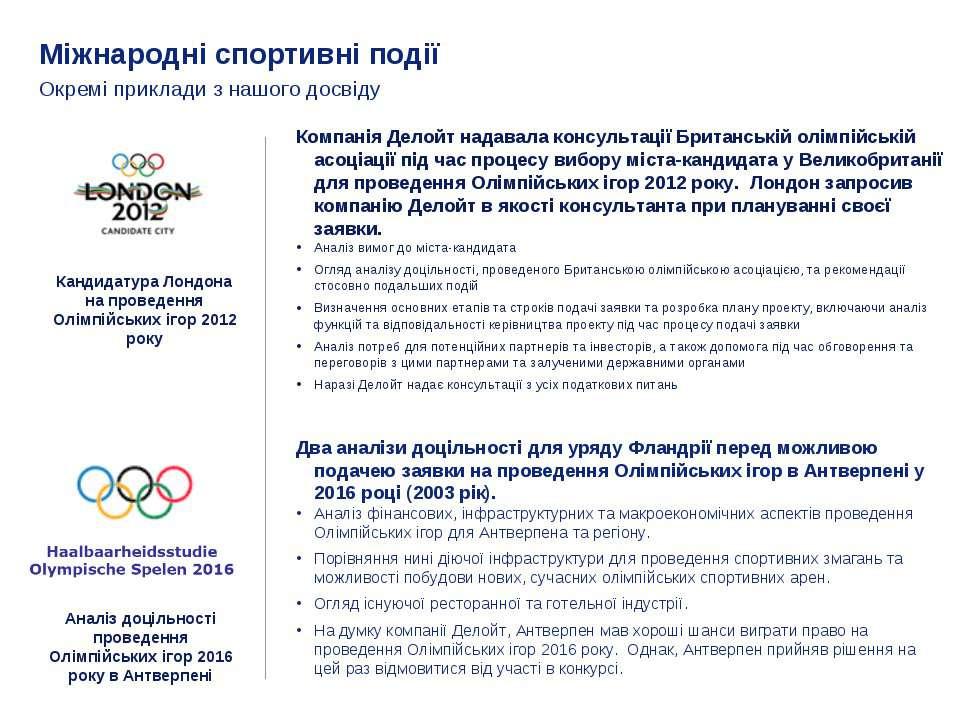 Міжнародні спортивні події Окремі приклади з нашого досвіду Два аналізи доціл...