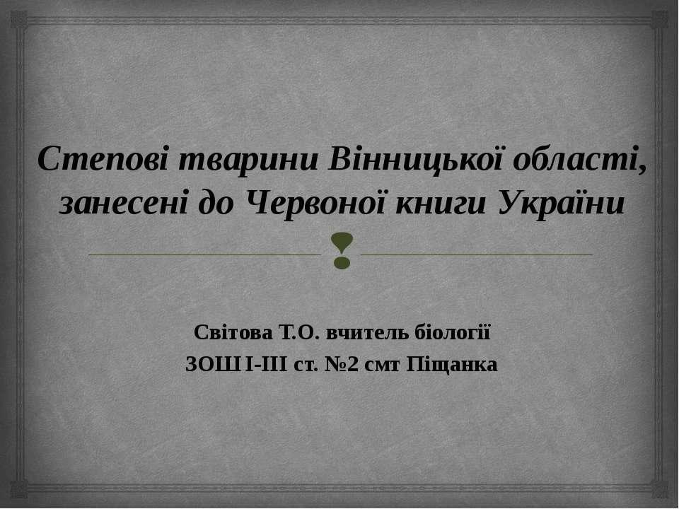 Степові тварини Вінницької області, занесені до Червоної книги України Світов...
