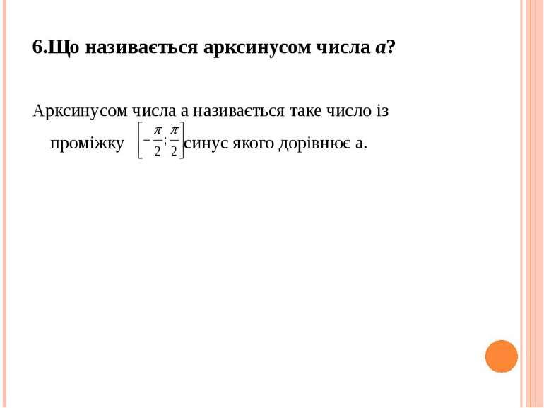6.Що називається арксинусом числа a? Арксинусом числа а називається таке числ...