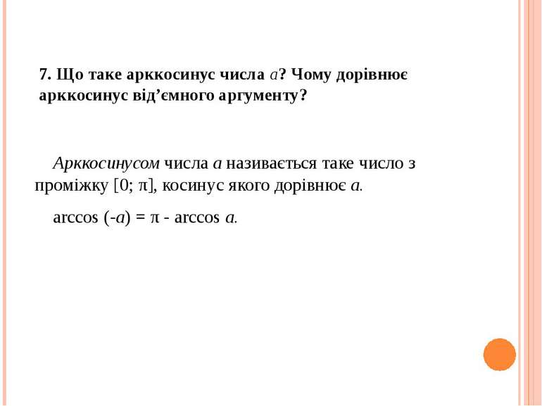 7. Що таке арккосинус числа а? Чому дорівнює арккосинус від'ємного аргументу?...