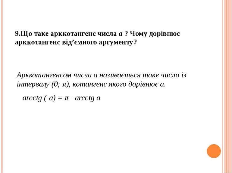 9.Що таке арккотангенс числа a ? Чому дорівнює арккотангенс від'ємного аргуме...
