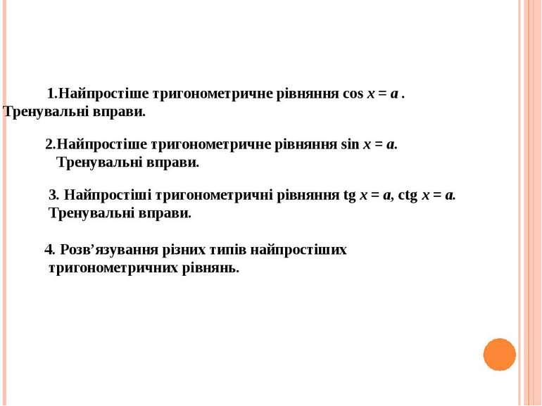 План заняття 1.Найпростіше тригонометричне рівняння cos x = a . Тренувальні в...