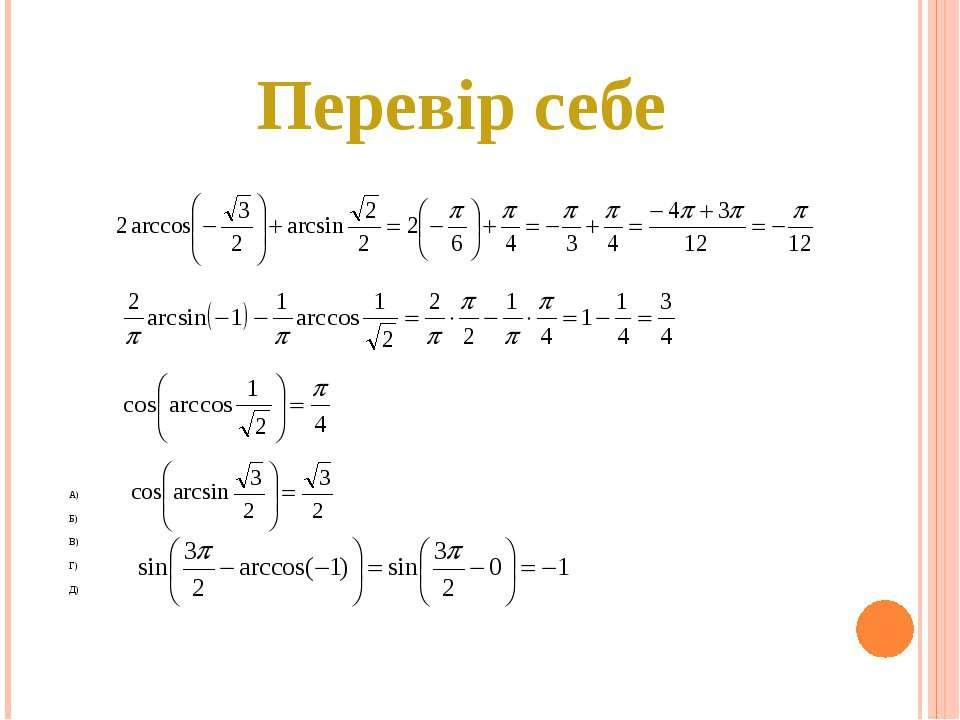 Перевір себе А) Б) В) Г) Д)