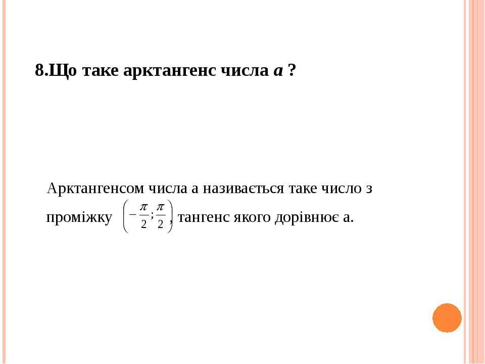 8.Що таке арктангенс числа a ? Арктангенсом числа а називається таке число з ...