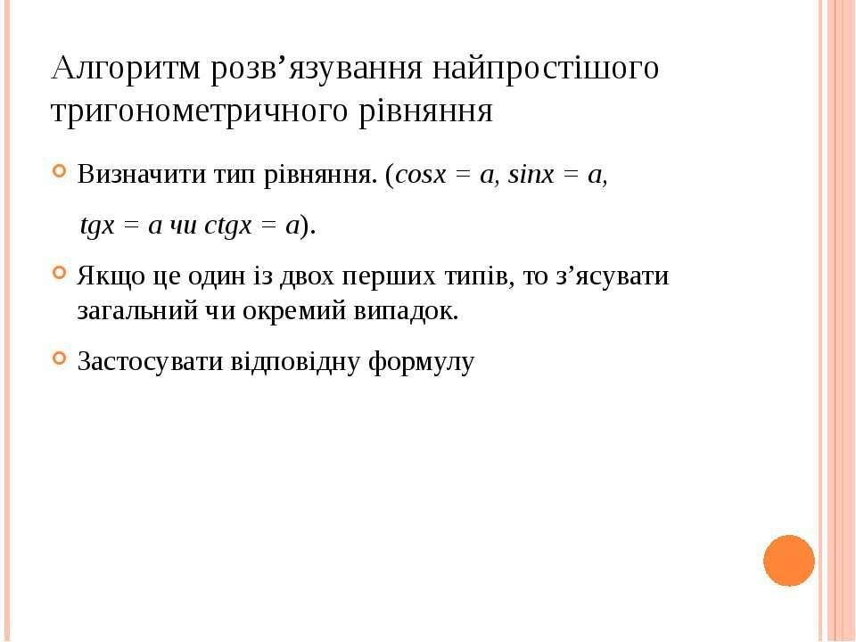 Алгоритм розв'язування найпростішого тригонометричного рівняння Визначити тип...
