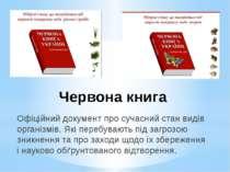 Червона книга Офіційний документ про сучасний стан видів організмів. Які пере...