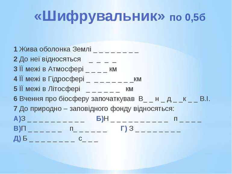 «Шифрувальник» по 0,5б 1 Жива оболонка Землі _ _ _ _ _ _ _ _ 2 До неї віднося...