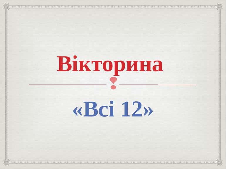 Вікторина «Всі 12»