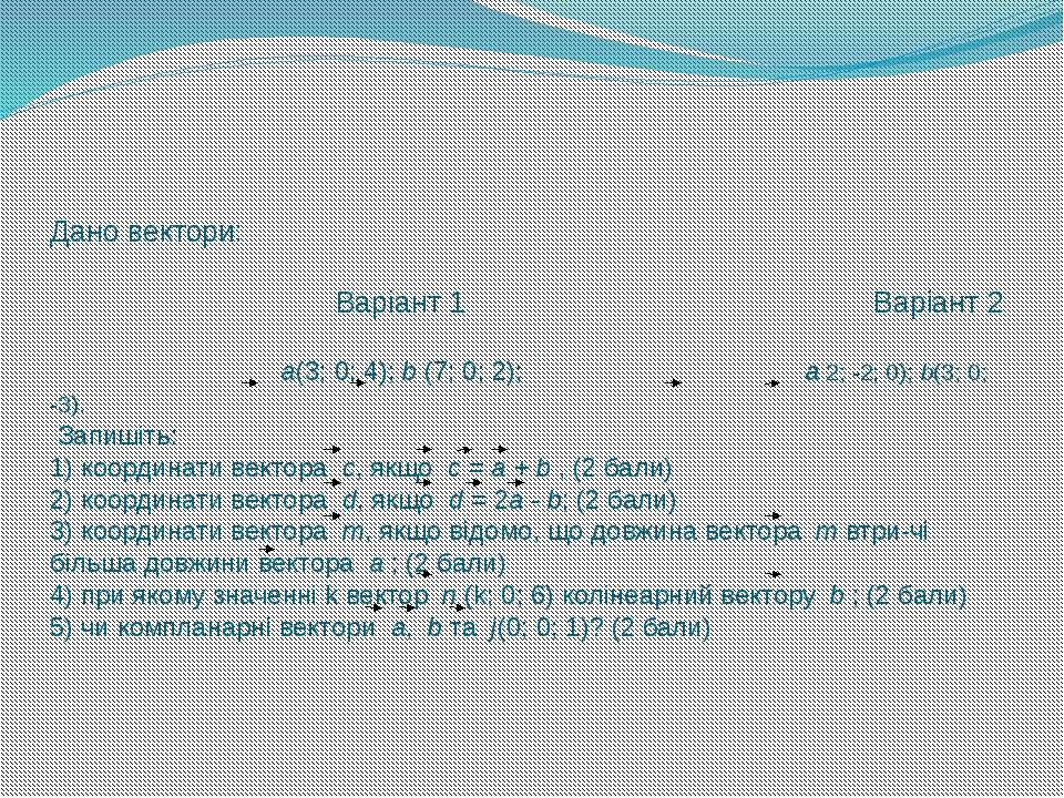Дано вектори: Варіант 1 Варіант 2 a(3; 0; 4); b (7; 0; 2); a 2; -2; 0); b(3; ...
