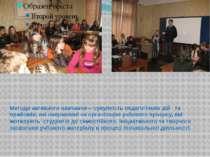 Методи активного навчання— сукупність педагогічних дій та прийомів, які напра...