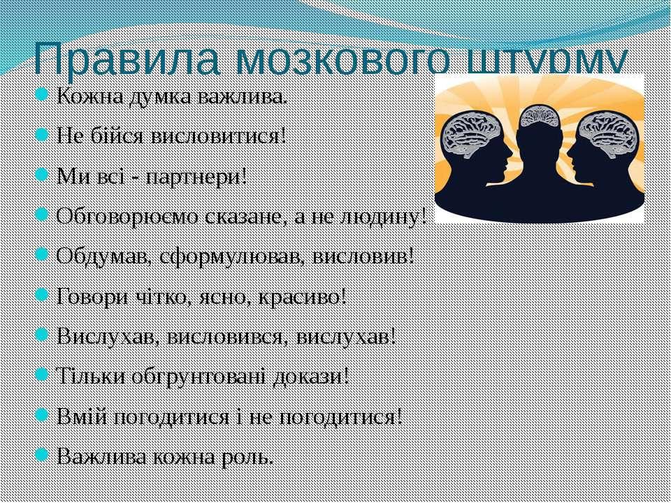 Правила мозкового штурму Кожна думка важлива. Не бійся висловитися! Ми всі - ...