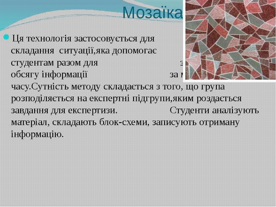 Мозаїка Ця технологія застосовується для складання ситуації,яка допомогає пра...