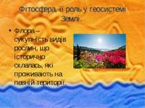 Фітосфера, її роль у геосистемі Землі. Флора – сукупність видів рослин, що іс...
