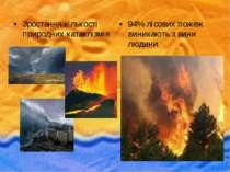 Зростання кількості природних катаклізмів 94% лісових пожеж виникають з вини ...