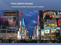 Гінза (срібна вулиця) - головнавулицяяпонськоїстолиці.