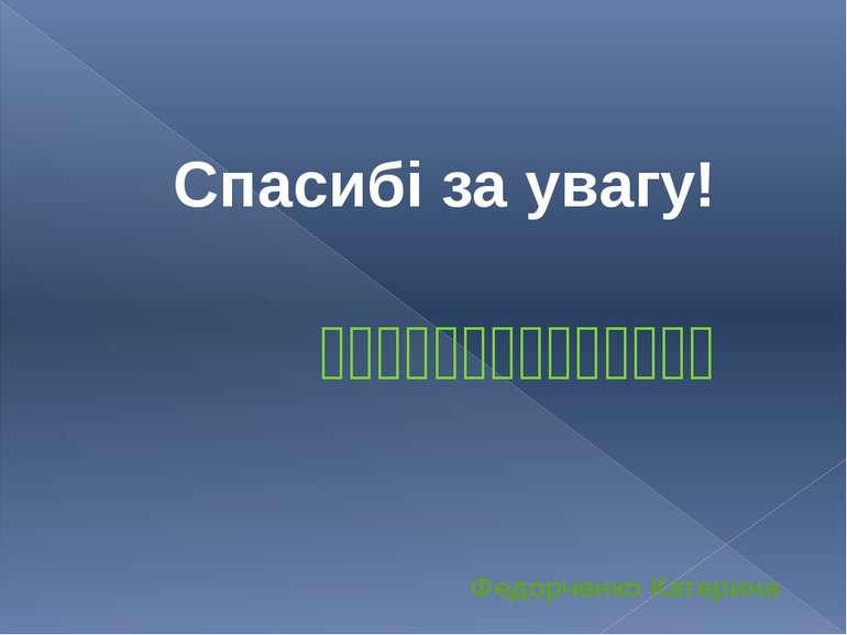 ご静聴ありがとうございました Спасибі за увагу! Федорченко Катерина