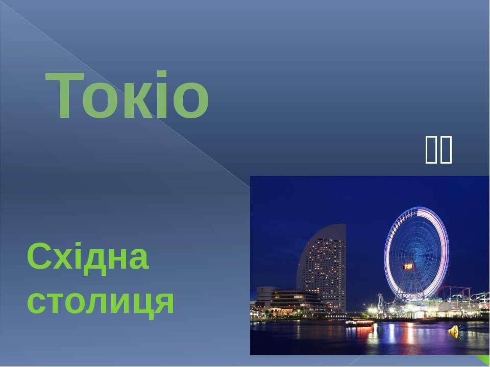 Токіо 東京 Східна столиця